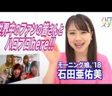 『【ハロ!ステ】モーニング娘。'18 / 石田亜佑美のハロプロhere』の画像