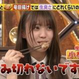 『竜田揚げを噛み切れない小林由依が可愛すぎる!【この差って何ですか?】』の画像