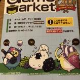 『【Pickup】秋ゲムマ気になるトリックテイキング15選』の画像