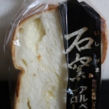 『美味しいパンを求めて⑨~MIYABI cafe & boulangerieの食パン🍞』の画像