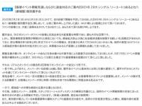 【速報】SKE48 はオンライントーク会を開催。今後の坂道の対応は?