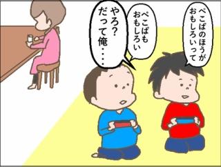 小学生の会話〜ありがとう ぺこぱ〜