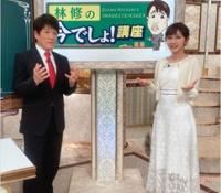 【乃木坂46】斎藤ちはるが「林修の今でしょ!講座」のMCに抜擢!!