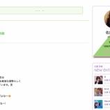 """『欅坂46メンバー、武道館コンサートを中止にした""""本当の理由""""を明かす・・・』の画像"""