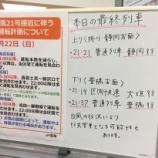『【帰宅困難に注意】今日10/22のJR東海の最終列車が早まる!台風21号の影響で浜松駅発の上り(掛川・静岡方面)は21:21、下り(豊橋方面)は21:37が最終列車になるみたい』の画像