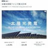 『【不労所得】クラウドバンクから今月も高配当をGET!利回りは6.9%で運用期間10ヶ月の太陽光発電ファンドです٩(ˊᗜˋ*)و』の画像