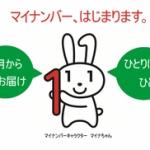【俺に番号振るな!】マイナンバー、北海道で受け取り拒否などで20万通返送!郵便局と自治体困惑