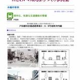 『戸田市・市役所南通りはこう変わったのですね!』の画像
