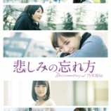 『【乃木坂46】『悲しみの忘れ方』BD/DVD特典の『生コマフィルム』って一体どんなものなの??』の画像