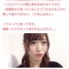 【元NGT48】山口真帆「モバメは読むけど返信はしない。したらファンの間に差が生まれちゃうから。」