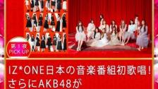 「FNS歌謡祭」のAKB48『NO WAY MAN』にIZ*ONEメンバーの参加決定