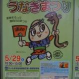 『本日、さいたま市浦和区ではうなぎまつりが開催されていますが、戸田市後谷公園ではミニコンサート開催です』の画像