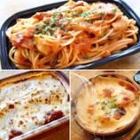 『【限定イベント】11月5日 PastaYaのテイクアウト!』の画像