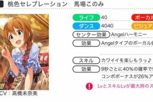 【ミリシタ】『桃色♪アイドルひなまつりガシャ』開催!SSRこのみ、SSR真、SRジュリア登場!