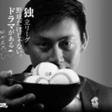 『【野球】四国アイランドリーグ・香川オリーブガイナーズの桜井広大選手を起用したポスターが話題に』の画像