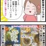 【妊娠5カ月】妊娠糖尿病や妊娠高血圧のリスク大!高齢妊婦が気を付けていること…(妻の高齢妊娠編㉖)