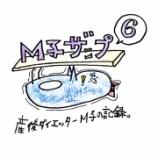 『💪M子ザップ⑥💪』の画像