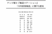 BPO委員に香山リカ女史が含まれていることを小坪しんや市議が問題視【テレ朝捏造・歪曲報道】
