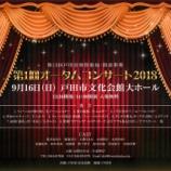『戸田市音楽祭「第一回オータムコンサート2018」9月16日(日)戸田市文化会館大ホールにて開催(14時開演・入場無料)』の画像
