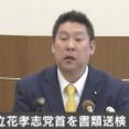 【N国党】立花孝志党首を書類送検 NHK受信契約の内部データ不正入手か