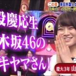 『れなち凄え!!坂道メンバー『テレビ番組ゲスト出演数TOP20』がこちら!!!』の画像