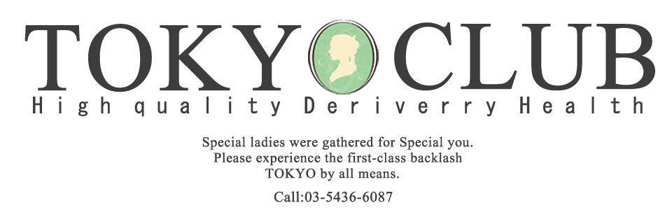高級デリヘル TOKYO CLUB【求人】東京倶楽部 イメージ画像