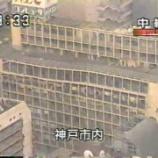 『(番外編)阪神淡路大震災から20年』の画像