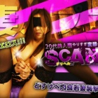 『【摘発情報】SCANDAL-スキャンダル-(デリヘル/渋谷)裸体にカレーライス 売春クラブの8人逮捕』の画像
