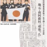 『【熊本】知的障がい者世界陸上で金メダル獲得』の画像