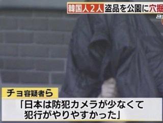 韓国の泥棒「日本は空き巣がやりたい放題できる!」 韓国の反応。