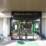 『温泉巡りF.040 市来ふれあい温泉センター編(いちき串木野市) 2019.1.14』の画像