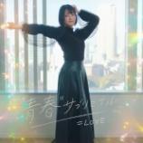 """『[=LOVE] イコラブTikTok更新『青春""""サブリミナル""""』のダンス動画③…』の画像"""