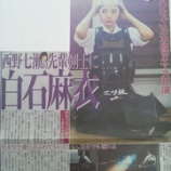 『【乃木坂46】映画『あさひなぐ』エース宮路真春役に白石麻衣!!!』の画像