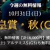 【回顧】菊花賞 ~今年の牡馬クラシックではほぼ3冠騎手が誕生した~<2021>