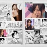 『【乃木坂46】これは有能すぎるwww『MINAMI DUNK』を描いてみた!!』の画像