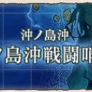 【「第五戦隊」出撃せよ!】
