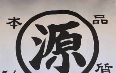 『意外とイイかも『丸源ラーメン・新下関店』』の画像