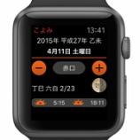 『iOSアプリケーション「こよみ」Apple Watchに対応してAppStoreにて公開中!』の画像