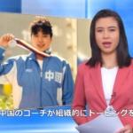 【動画】「中国ではコーチが組織的にドーピングを指示」ソウル五輪銀メダリスト暴露