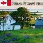 『プリンスエドワード島』の画像
