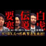 『Daigo the BeasTV 伝説の3人による三つ巴戦!告知PV・配信内VTR制作の巻』の画像