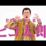 """ピコ太郎がサマソニ応援ソング「SUMMER SONIC ONDO」自作""""仮""""MV公開wwww"""