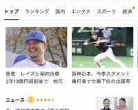 阪神近本、LINEニュースのトップになる