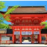『下鴨神社 [情報]』の画像