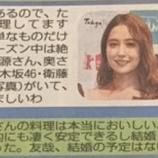 『【元乃木坂46】源田壮亮がLINEで衛藤美彩について語った内容がこちら・・・』の画像