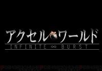 『アクセル・ワールド』の新作アニメ制作が発表!