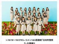 【日向坂46】「レコメン!」10/25(月)から3日間のメンバーが発表!これはアツい。