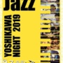 9/7土 14:50~ Yoshikawa Jazz Night 出演!