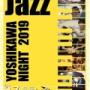 9/7土 14:50~ Yoshikawa Jazz Night 出演!
