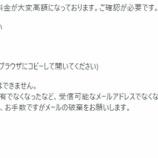 『Softbankを騙る中国スパム⇒Twitterで投稿が弾かれる』の画像